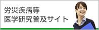 労災疾病等医学研究普及サイト