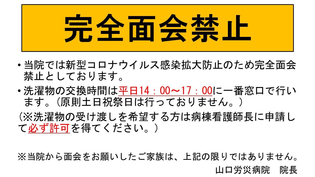 ウイルス コロナ 速報 最新 山口 県